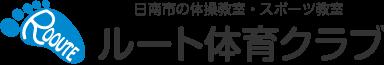 ルート体育クラブ|日南市の体操教室・スポーツ教室